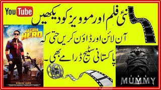 how to watch online |Bollywood|Hollywood and pak new movies free HD  نئی موویز دیکھیں بلکل فری
