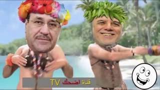getlinkyoutube.com-العبادي يرقص على المعزوفة // تحشيش عراقي على الحكومة 2017 لايفوتك (الجزء الاول)