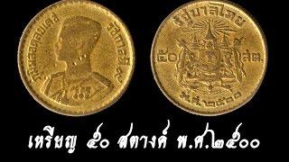 L2S เหรียญ 50 สตางค์ พ.ศ. 2500 รัชกาลที่ 9 Thailand 50 stang B.E.2500 (1957)