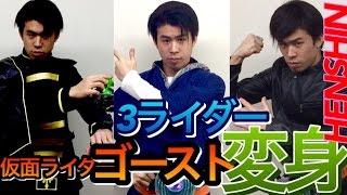 getlinkyoutube.com-仮面ライダーゴースト 3ライダー 変身シーン スペクター ネクロム タケル マコト アランコスプレ kamen rider ghost 3 rider henshin necrom specter