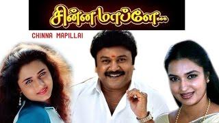 New tamil full movie | Chinna Mapillai | prabhu prabhu super hit tamil movie