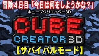 getlinkyoutube.com-【3DS】キューブクリエイター3Dサバイバルモード冒険4日目「今日は何をしようかな?」