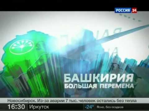 Башкортостан: гармония традиций и инноваций