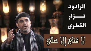 نزار القطري - لا فتى الا علي باللغه الفارسيه