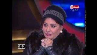 """getlinkyoutube.com-100 سؤال - سهير رمزي : عرض عليا فيلم لبناني """" عارية تماماً """" ورفضت !"""