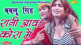 getlinkyoutube.com-रानी आवा कोरा में || Bablu Singh || Rani Aawa Kora Mein || Bhojpuri Hot Song