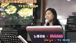 붉은입술/나훈아(노래강사/박선영)오산시노래교실,가요교실