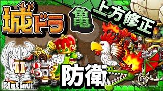 getlinkyoutube.com-【城ドラ#78】ムハハーンによる上方修正された亀が防衛で活躍する動画