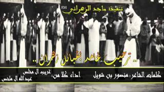 getlinkyoutube.com-شيلة ترحيب غامد بقبائل زهران + Mp3 ⬇️