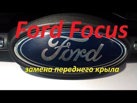 Форд фокус ремонт замена переднего крыла