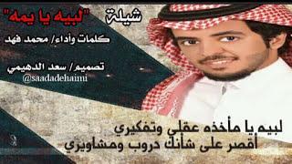 شيلة لبيه يا مأخذه عقلي وتفكيري (أمي) ll محمد فهد ll سعد الدهيمي 2014