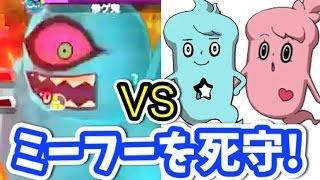 惨ゲ鬼からフミちゃんを守りきれ!「妖怪ウォッチ3」フウ2&ミーフーペアでバスターズT出撃!   Yo-kai Watch