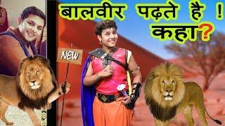 जानिए बालवीर कहा पढ़ते हैं?Baal Veer  बालवीर New Episodes/ KKDost ||Kab Aayega Baalveer 1112