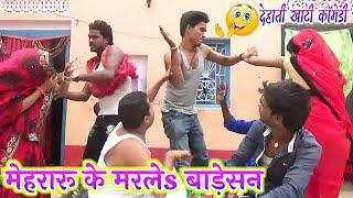    COMEDY VIDEO    मउगी के मारत बाड़े-सन    Bhojpuri Comedy Video  MR Bhojpuriya