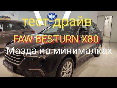 Где у FAW Besturn X80 коробка передач