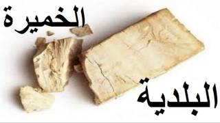 getlinkyoutube.com-محمد الفائد - الخميرة البلدية Mohamed Elfaid - Levain Naturelle
