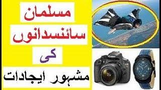 Muslim Scientists aur Unki Mashoor Inventions  - Hairat Angez