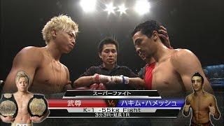 getlinkyoutube.com-武尊vsハキム・ハメッシュ/スーパーファイト/K-1 -55kg Fight/Takeru vs Hakim Hamech