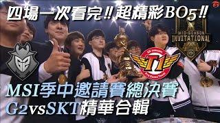 G2 vs SKT BO5 精華合輯「MSI 季中邀請賽 總決賽 2017」