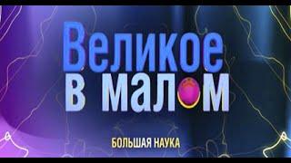 getlinkyoutube.com-Великое в малом. Симфония огня.