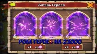 getlinkyoutube.com-Битва Замков|Ролл героев на 23 000 самоцветов