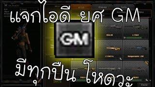 getlinkyoutube.com-แจกไอดี PB ยศ GM มีทุกปืน !!