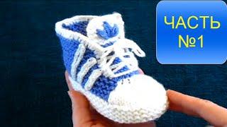 getlinkyoutube.com-ВЯЗАНИЕ СПИЦАМИ КРУТЫЕ ПИНЕТКИ (АДИДАС) ДЛЯ НАЧИНАЮЩИХ!ЧАСТЬ№ 1 knitting