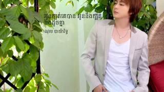 getlinkyoutube.com-Oun Kbort Ke Ban Oun Ning Kbot Bong Douch Knea by Nop Bayarith  RHM CD Vol 472