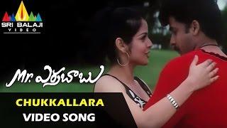 Mr.Errababu Video Songs | Chukkallara Video Song | Sivaji, Roma | Sri Balaji Video