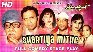 getlinkyoutube.com-SHARTIYA MITHE (FULL DRAMA) - SOHAIL AHMAD - BEST PAKISTANI COMEDY STAGE DRAMA