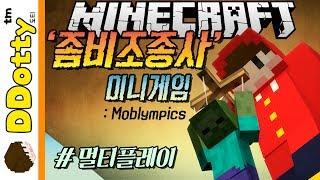 getlinkyoutube.com-나↗주↘평야!! [좀비조종사: 미니게임 #멀티플레이] - Moblympics - 마인크래프트 Minecraft [도티]