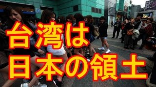 "getlinkyoutube.com-【台湾】""日本復帰""日本に台湾併合の申し入れ これに対しネットは『ざまみろバ韓国!』"