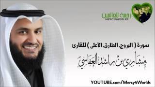getlinkyoutube.com-سورة ( البروج - الطارق - الأعلى ) - مشاري بن راشد العفاسي
