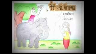 getlinkyoutube.com-สุภาษิตไทยสำหรับเด็กวัยรุ่น