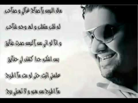 Hussain El Jasmi al jabal (with Lyrics) - حسين الجسمي - الجبل