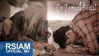 getlinkyoutube.com-ผู้หญิงคนนี้ชื่อแม่ : ปาล ประกาศิต อาร์ สยาม [Official MV]