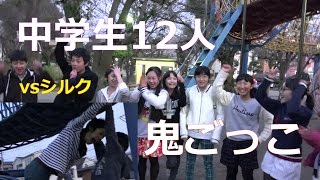 getlinkyoutube.com-中学生12人vsスポーツマン!?アスレチック鬼ごっこ!!