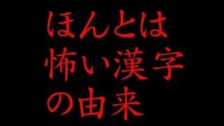 getlinkyoutube.com-【驚愕】本当は怖いゾクッとくる『漢字』の由来