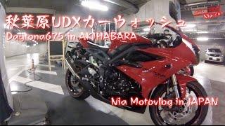 getlinkyoutube.com-秋葉原でデイトナ洗車!? | Triumph DAYTONA675【モトブログ】