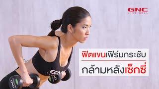getlinkyoutube.com-ฟิตแขน เฟิร์มกระชับ กล้ามหลังเซ็กซี่