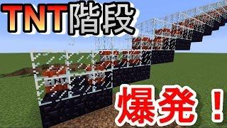 getlinkyoutube.com-〔マイクラ実験〕TNTを階段1段ずつ起爆できるか!?〔マインクラフト〕
