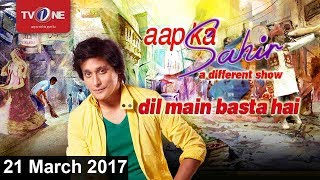 Aap ka Sahir | Morning Show | 21st March 2017 | Full HD | TV One | 2017