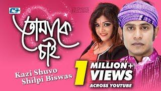 getlinkyoutube.com-Tomake Chai | Kazi Shuvo | Shilpi Biswas | Jaan | Bangla Hits Music Video