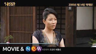 [허삼관] 캐릭터 영상 2탄