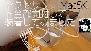 getlinkyoutube.com-iMac 5K アクセサリーを全部開封して装着してみました