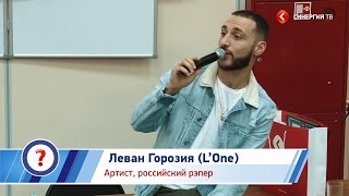 getlinkyoutube.com-L'One Леван Горозия 100 вопросов к успешному Университет СИНЕРГИЯ