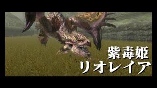getlinkyoutube.com-【MHX】紫毒姫リオレイア狩猟【実況】