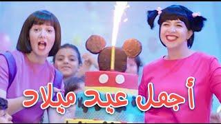 getlinkyoutube.com-دنيا سمير غانم وايمي سمير غانم - اغنية أجمل عيد ميلاد  من مسلسل نيللي وشريهان | Agmal 3id Milad
