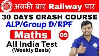 11:00 AM - Railway Crash Course   Maths by Sahil Sir   Day #05   ALL INDIA RAILWAY TEST - I