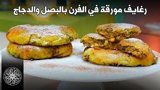 getlinkyoutube.com-Choumicha : Rghaif au four Oignons/Poulet |  شميشة : رغايف مورقة في الفرن بالبصل والدجاج